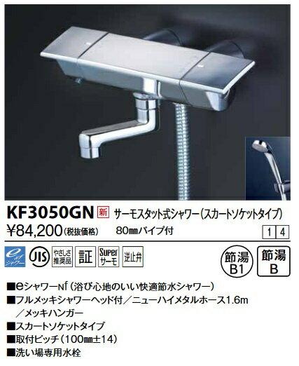 【最安値挑戦中!SPU他7倍〜】KVK KF3050GN サーモスタット式シャワー・スカートソケット仕様(80mmパイプ付) シャワー類:まいどDIY