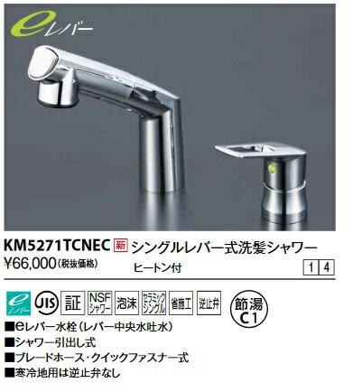 【最安値挑戦中!SPU他7倍〜】KVK KM5271TCNEC シングルレバー式洗髪シャワー(eレバー) ヒートン付 混合栓類:まいどDIY