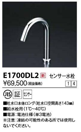 【最安値挑戦中!SPU他7倍〜】KVK E1700DL2 センサー水栓 電池式 ロング 混合栓類:まいどDIY