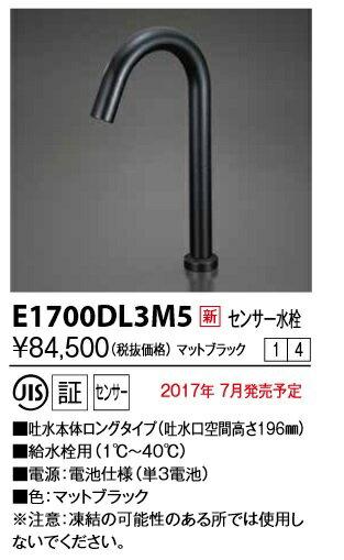 【最安値挑戦中!SPU他7倍〜】KVK E1700DL3M5 センサー水栓 電池式 ブラック ロング 混合栓類:まいどDIY