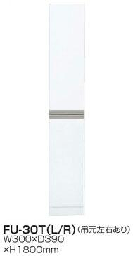 【最安値挑戦中!最大34倍】【地域限定】イースタン工業 シューズボックス FU-30T FU(奥行390) トールタイプ W300×D390×H1800mm [♪▲【店販】]