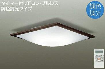 【最安値挑戦中!最大25倍】照明器具 大光電機(DAIKO) DCL-38553 シーリングライト LED内蔵 洋風角形 調色調光 タイマー付リモコン付属・プルレス 〜12畳