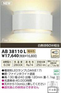 照明器具 コイズミ照明 AB38110L LEDコンパクトブラケットライト 白熱球60W相当 LED付 電球色 [(^^)] 【RCP】