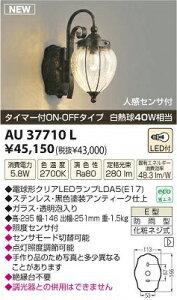 照明器具 コイズミ照明 AU37710L ポーチライト 壁 ブラケットライト 人感センサ付 タイマー付ON-OFFタイプ 白熱球40W相当 LED付 [(^^)] 【RCP】