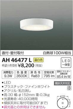 【最安値挑戦中!最大24倍】コイズミ照明 AH46477L 小型シーリング LED一体型 傾斜天井取付可能 直付・壁付取付可能型 温白色 [(^^)]