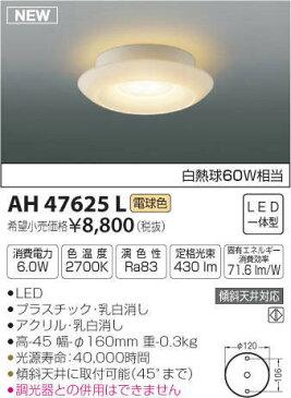 【最安値挑戦中!最大24倍】コイズミ照明 AH47625L 小型シーリング LED一体型 傾斜天井取付可能 電球色 [(^^)]