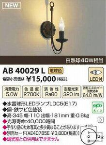【SOY受賞! 全商品 ポイント最大 4倍】照明器具 コイズミ AB40029L ブラケット 白熱球40W相当 LED付 電球色 [(^^)]