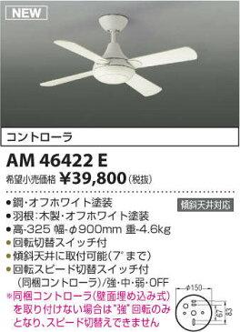 【最安値挑戦中!最大20倍】コイズミ照明 AM46422E インテリアファン R-シリーズ本体 灯具なしタイプ コントローラ付 [(^^)]