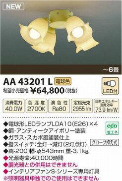 【最安値挑戦中!最大23倍】コイズミ照明 AA43201L インテリアファン Sシリーズ プロバンスタイプ専用灯具 LED付 電球色 〜6畳 [(^^)]