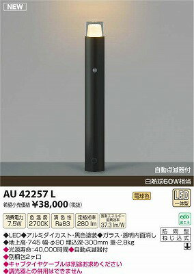 EU61397 蛍光灯システムライト