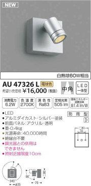 【最安値挑戦中!最大21倍】コイズミ照明 AU47326L エクステリアライト LED一体型 中角 電球色 シルバー 防雨型 [(^^)]