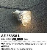 【ポイント最大 16倍】LEDランプ コイズミ AE35358L ダイクロイックハロゲン球形 [〒£]