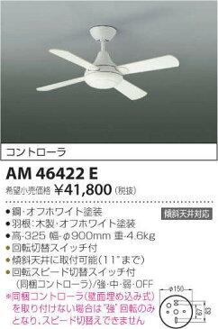 【最安値挑戦中!最大23倍】コイズミ照明 AM46422E インテリアファン R-シリーズ本体 灯具なしタイプ コントローラ付 [(^^)]