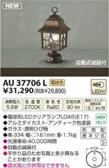 カード払いOK照明器具 コイズミ照明 AU37706L ガーデンライト 門灯 庭園灯 自動点滅器付 LED...