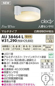 照明器具 コイズミ照明 AU38464L 軒下シーリング 人感センサ付 マルチタイプ 白熱球60W相当 LED一体型 電球色 [(^^)] 【RCP】