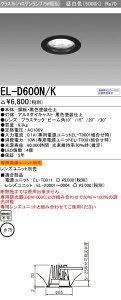 ダウンライト EL-D600N/K