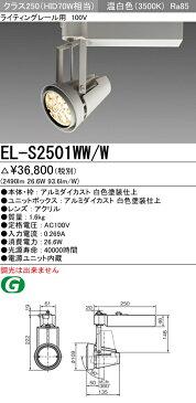 【最安値挑戦中!最大21倍】三菱 EL-S2501WW/W LEDスポットライト 一般用途 ライティングレール用100V 温白色 電源ユニット内蔵 ホワイト 受注生産品 [∽§]
