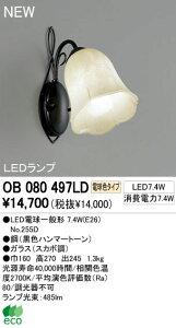 (^^) オーデリック ブラケットライト 【OB080497LD】 LED電球一般形 7.4W(E26)No.255D 電球色タイプ 【RCP】
