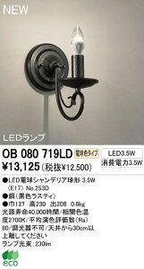 (^^) オーデリック ブラケットライト 【OB080719LD】 LED電球シャンデリア球形 3.5W(E17)No.253D 電球色タイプ 【RCP】