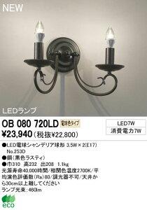 (^^) オーデリック ブラケットライト 【OB080720LD】 LED電球シャンデリア球形 3.5W×2(E17)No.253D 電球色タイプ 【RCP】