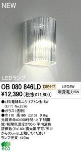 ★クレカ払いOK!★(^^) オーデリック ブラケットライト 【OB080846LD】 LED電球ミニクリプトン...