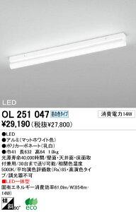 (^^) オーデリック ブラケットライト 【OL251047】 LED 昼白色タイプ 【RCP】