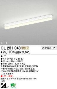(^^) オーデリック ブラケットライト 【OL251048】 LED 電球色タイプ 【RCP】
