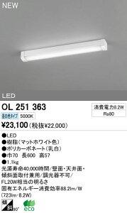 照明器具 オーデリック OL251363 シーリングライト LED 多目的 昼白色 [(^^)] 【RCP】