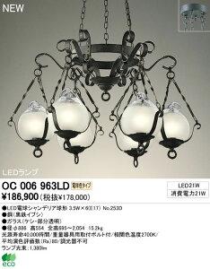 (^^) オーデリック シャンデリア LED電球シャンデリア球形 【OC006963LD】 電球色タイプ 【RCP】