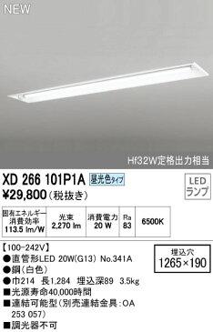 【最安値挑戦中!最大24倍】照明器具 オーデリック XD266101P1A(ランプ別梱) ベースライト 直管形LEDランプ 埋込型 下面開放型 1灯用 昼光色 [(^^)]