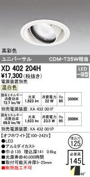【最安値挑戦中!最大23倍】オーデリック XD402204H ユニバーサルダウンライト 一般型 LED一体型 温白色 高彩色 電源装置・調光器・信号線別売 オフホワイト [(^^)]