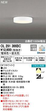 【最安値挑戦中!最大24倍】オーデリック OL291366BC LEDシーリングライト LED一体型 Bluetooth 連続調光調色 電球色〜昼光色 リモコン別売 ホワイト [(^^)]