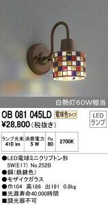 オーデリック OB081045LD
