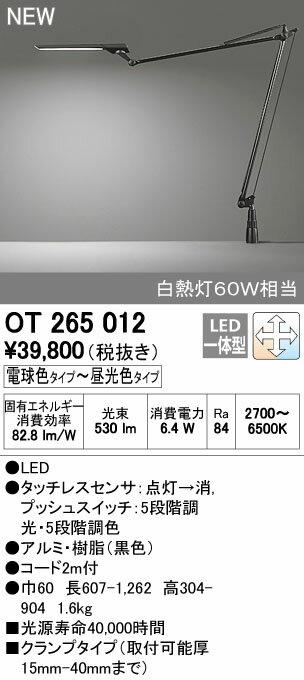 【最安値挑戦中!最大24倍】オーデリック OT265012 スタンド LED一体型 調光・調色 白熱灯60W相当 ブラック [∀(^^)]