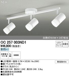 OC257003ND1