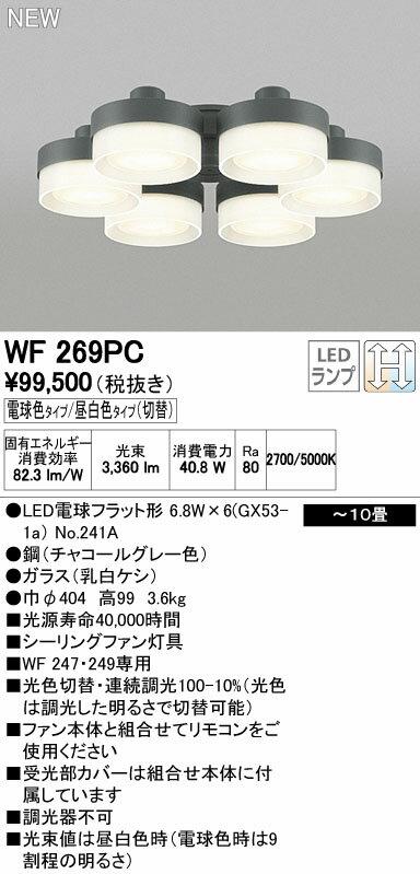 【最安値挑戦中!最大24倍】オーデリック WF269PC(ランプ別梱包) シーリングファン 灯具(薄型ガラスタイプ・6灯) LED電球フラット形 光色切替 ~10畳 [∀(^^)]