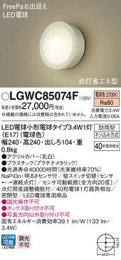 【最安値挑戦中!最大24倍】パナソニック LGWC85074F ポーチライト 壁直付型 LED(電球色) 密閉型 防雨型・FreePaお出迎え・明るさセンサ付・点灯省エネ型 [∀∽]