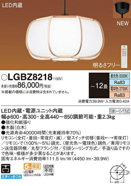 【最安値挑戦中!最大25倍】パナソニック LGBZ8218 和風ペンダント 吊下型 LED(昼光色~電球色) 下面一部開放 引掛シーリング方式 リモコン調光・調色 ~12畳 白木 [∽]