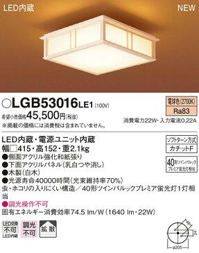 【最安値挑戦中!最大24倍】パナソニック LGB53016LE1 シーリングライト LED(電球色) 40形ツインパルックプレミア蛍光灯1灯相当 拡散タイプ 白木 [∀∽]