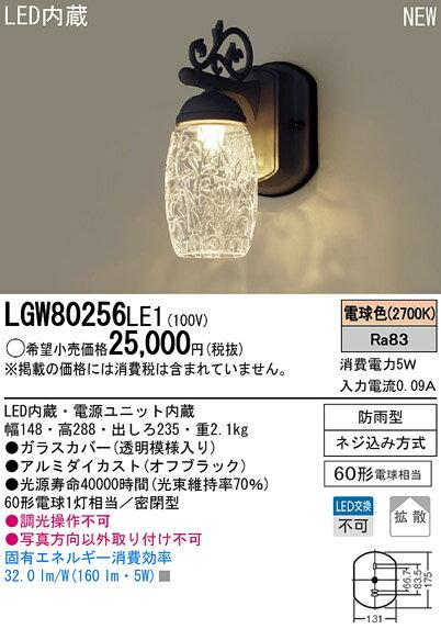 エクステリアブラケット100形温白色 【パナソニック Panasonic】 LGW80631LE1