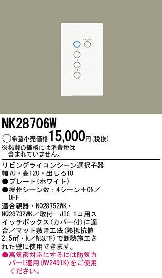 パナソニック ホワイト ライトシーン選択子器 壁埋込型 NK28706W (Panasonic) 【要電気工事】