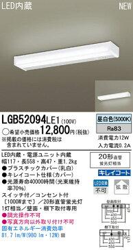 【最安値挑戦中!最大34倍】パナソニック LGB52094LE1 キッチンライト 壁直付型・棚下直付型 LED(昼白色) 20形直管蛍光灯1灯相当・コンセント付・拡散 [∀∽]