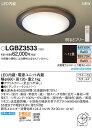 【最安値挑戦中!最大22倍】パナソニック LGBZ3533 シーリング...