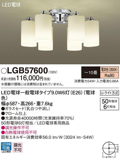 【最安値挑戦中!SPU他7倍〜】パナソニック LGB57600 シャンデリア 天井直付型 LED(電球色) 50形電球6灯器具相当 〜10畳 [∽]:まいどDIY