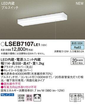 【最安値挑戦中!最大23倍】パナソニック LSEB7107LE1 キッチンライト 棚下直付型 LED(昼白色) 20形直管蛍光灯1灯相当・両面化粧・コンセント付 [∽]
