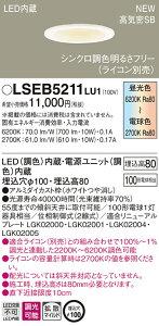 天井埋込型 LED ダウンライト LSEB5211 LU1