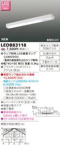 流し元灯 両面化粧タイプ LEDB83118