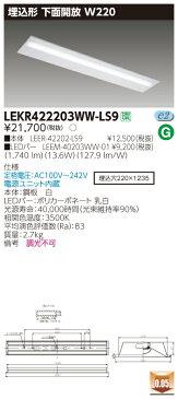 【最安値挑戦中!最大21倍】東芝 LEKR422203WW-LS9 ベースライト TENQOO埋込40形W220 下面開放 LED(温白色) 電源ユニット内蔵 非調光 [∽]