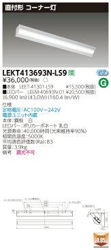 【最安値挑戦中!最大21倍】東芝 LEKT413693N-LS9 ベースライト TENQOO直付40形コーナー灯 LED(昼白色) 電源ユニット内蔵 非調光 受注生産品 [∽§]