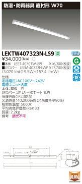 【最安値挑戦中!最大21倍】東芝 LEKTW407323N-LS9 ベースライト TENQOO直付40形W70防水 LED(昼白色) 電源ユニット内蔵 非調光 受注生産品 [∽§]